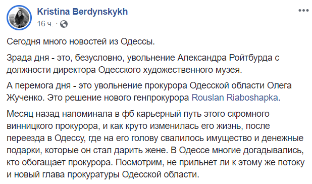 Кто такой Александр Ройтбурд и как его увольнение подняло на уши Одессу