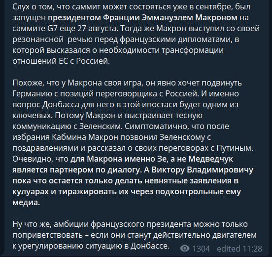"""Капітан очевидність: Медведчук хотів """"посунути"""" Зеленського, але зганьбився"""