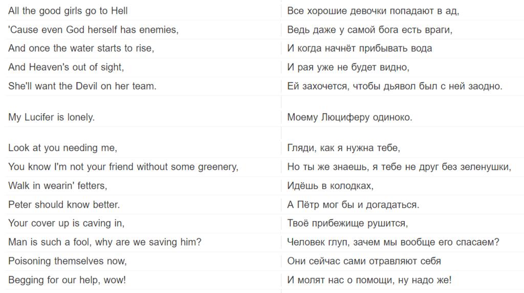 All the good girls go to hell: текст і переклад пісні на російську, скачати хіт Біллі Айлиш