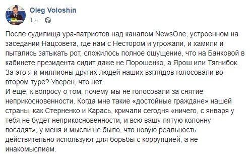 """""""Вас посадят"""": у Медведчука сравнили Зеленского с Ярошем и Тягнибоком"""
