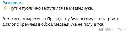 """СБУ готовит ряд уголовных дел в отношении """"112 Украина"""" и Медведчука"""