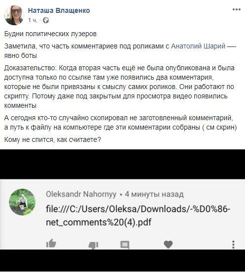 """""""Будні політичних лузерів"""": Влащенко несподівано наїхала на Шарія"""