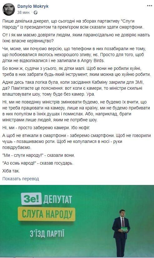 """""""Щоб не робили ху*ні"""": перед зустріччю із Зеленським у депутатів """"Слуги народу"""" забрали смартфони"""