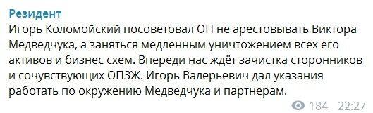 Коломойський виступив з резонансною пропозицією по Медведчуку