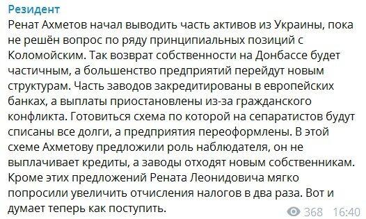Ахметов выводит активы из Украины из-за разногласий с Коломойским