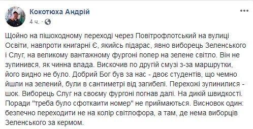 """""""Был в сантиметре от гибели"""": писателя чуть не сбил грузовик, и он обвинил Зеленского"""