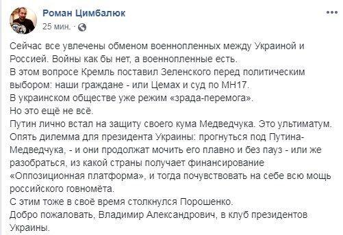 Цымбалюк: Зеленский почувствует на себе всю мощь российского говномёта из-за Медведчука