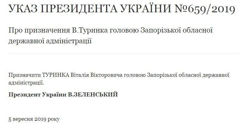 Кто такой Виталий Туринок и кем его назначил Зеленский, фото