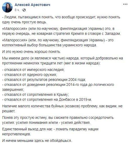 """Арестович: """"Малороссия"""" - это коллективный выбор большинства украинцев. И их надо ломать"""
