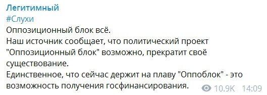Партия Ахметова прекращает существование – ГПУ взялась за Вилкула и Колесникова