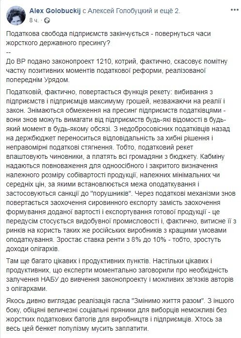"""""""Хтось повинен заплатити"""": Зеленський повертає податковій функції рекету"""