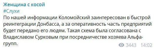 """Коломойський може стати новим """"господарем"""" Донбасу після повернення ОРДЛО в Україну"""