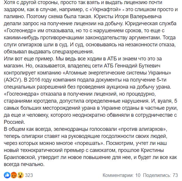 Кто такая Кристина Браиловская и как она может довести Украину до беды