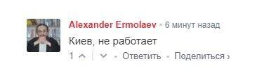 """""""Киев, не работает"""": Фейсбук упал"""