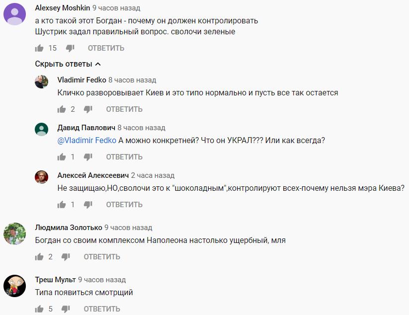 Савік Шустер красиво опустив Богдана в прямому ефірі, відео