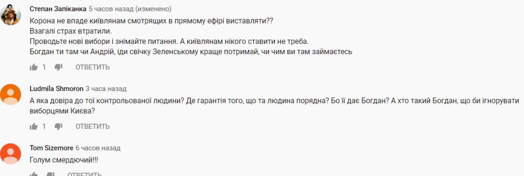 Савик Шустер красиво опустил Богдана в прямом эфире, видео