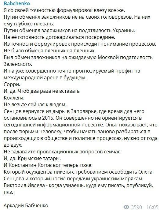 """""""Путіну плювати на своїх головорізів"""": Бабченко пояснив, чому Росія пішла на обмін полоненими"""