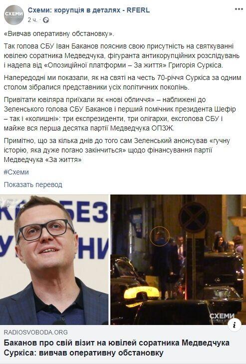 """""""Вивчав оперативну обстановку"""": глава СБУ Баканов пояснив, що робив на дні народження людини Медведчука"""