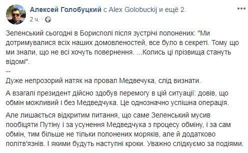 Успішна операція Зеленського означає поразку Медведчука, - політолог