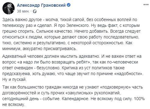 """""""Не всякому під силу"""": близький соратник Порошенка несподівано похвалив Зеленського"""