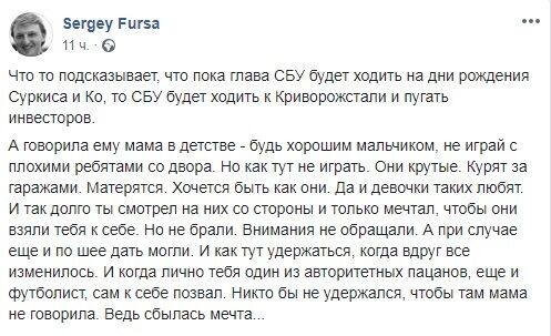"""""""Могли по шиї дати"""": Фурса розповів, як """"авторитетний пацан"""" Суркіс покликав Баканова на день народження"""