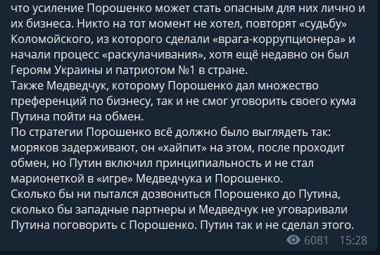 Сценарій повторюється: Зеленському нагадали фатальну помилку Порошенка з Путіним