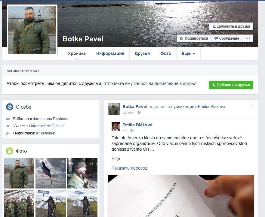 Павел Ботка (Pavel Botka) в facebook