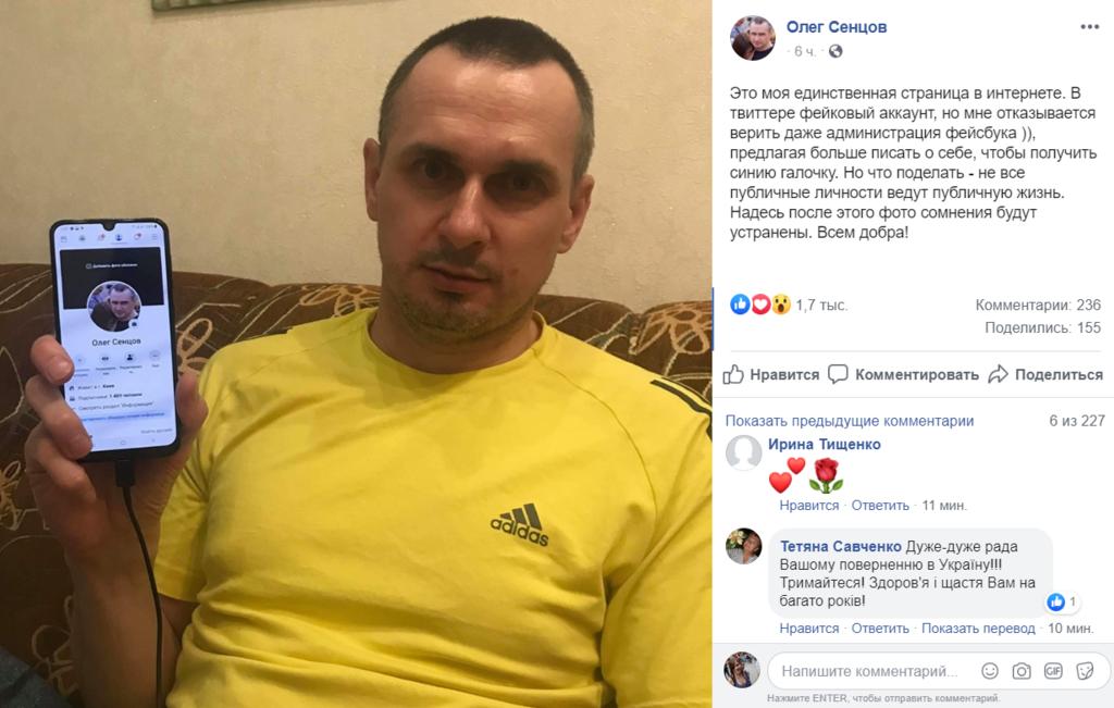 Олег Сенцов: какой у него Фейсбук и есть ли Твиттер