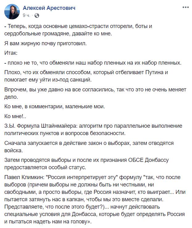 """""""До мене, миленькі мої!"""" Арестович пояснив, як Зеленський потрапив в капкан Путіна"""