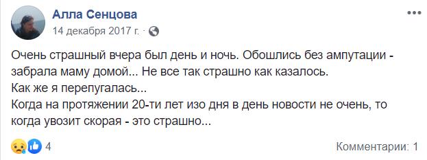 Жена Сенцова потеряла мать
