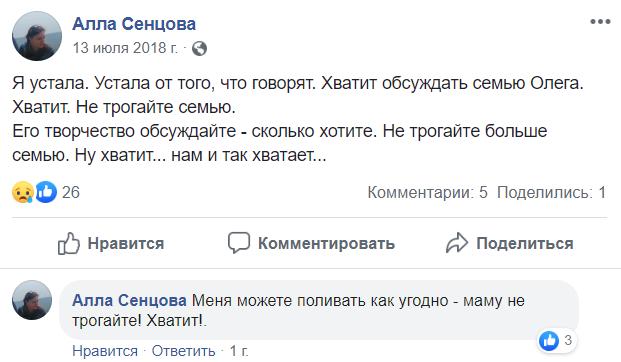 """""""Досить!"""" Дружина Сенцова закричала на людей через поливання брудом"""