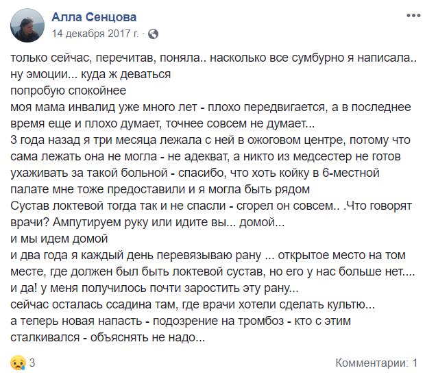 Дружина Сенцова втратила матір