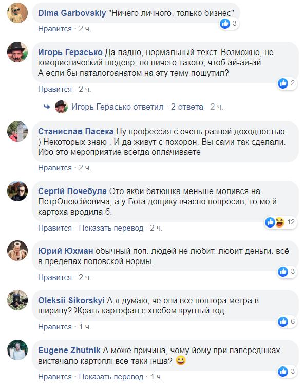 """""""Зеленофаны, теперь умирайте"""": священник попал в скандал с похоронами и картошкой"""
