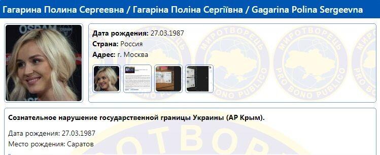 """Монатик засветился в компании преступников из базы """"Миротворца"""""""