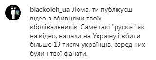 """""""Вася – долбо*б"""": Ломаченко нарвався на хвилю гніву через російське відео"""