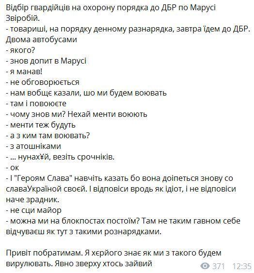 Маруся Звиробий рассказала, как нацгвардейцев натравливают на АТОшников