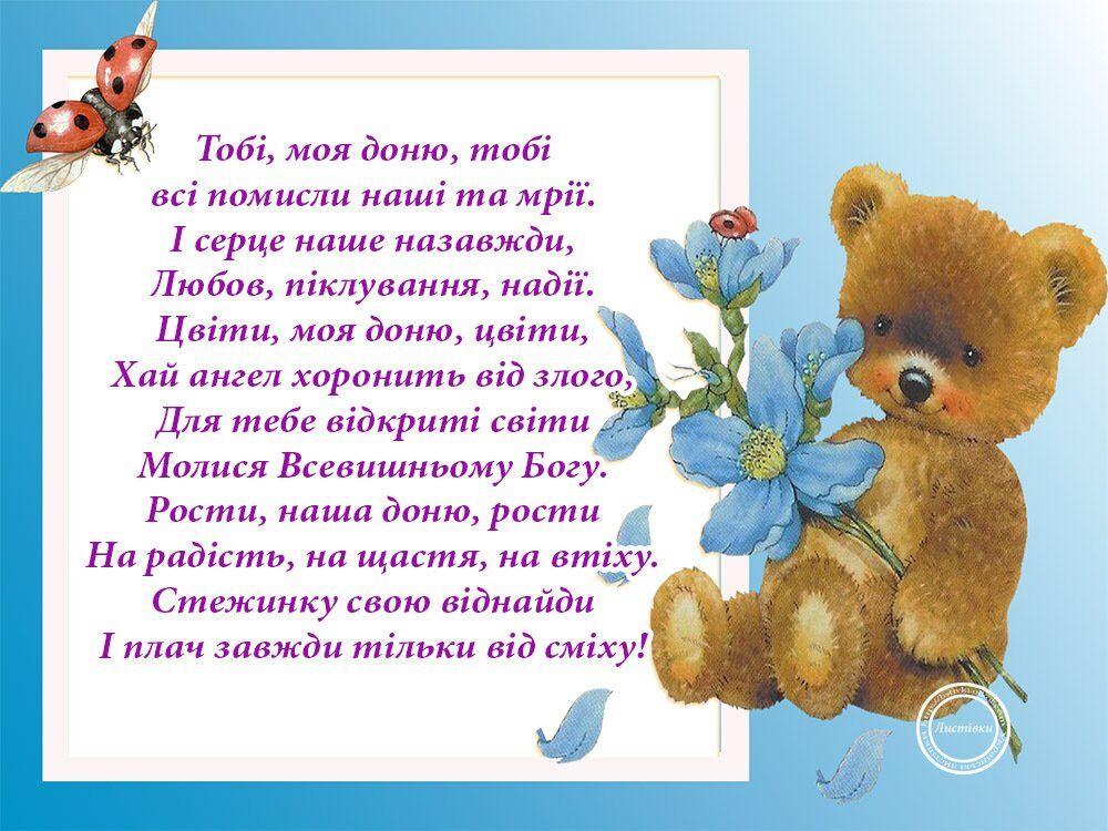 Красивые поздравления с Днем дочери - стихи, открытки и картинки