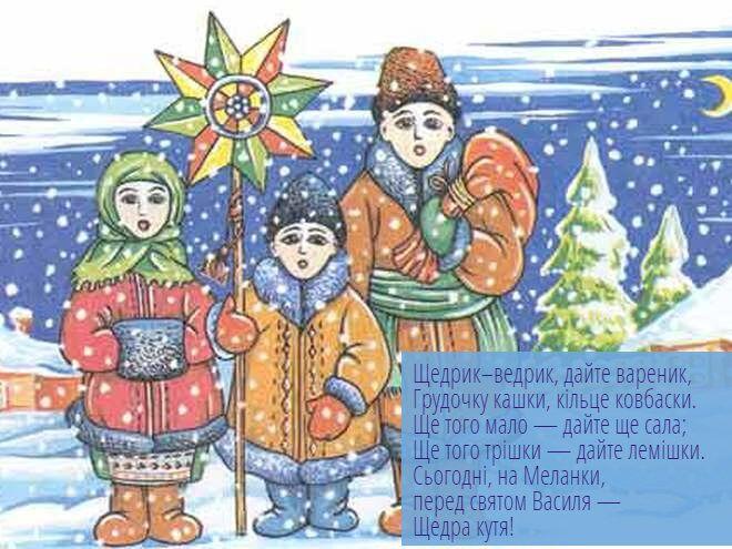 Василя 14 января: традиции, приметы и поздравления на праздник