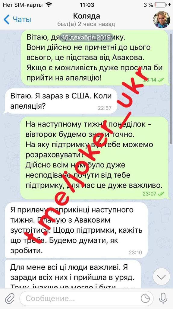 Аваков и убийство Шеремета: Джокер слил разговор с министром Оксаной Колядой, фото