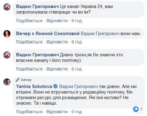 """Да, странно"": Янина Соколова сама не знает, зачем Ахметов платит за ее программу"