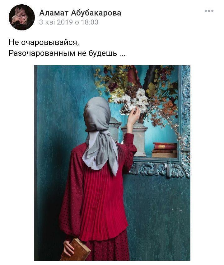 Як загадкова Аламат Абубакарова представлена в Інстаграм і Вконтакті