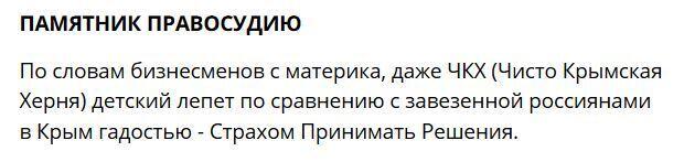 Російські ЗМІ пишуть про пекло в Криму і поливають брудом кримчан