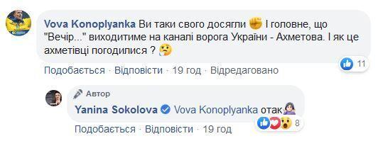 """""""Так, дивно"""": Яніна Соколова сама не знає, навіщо Ахметов платить за її програму"""