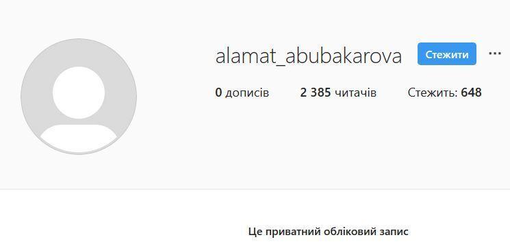 Как загадочная Аламат Абубакарова представлена в Инстаграм и Вконтакте