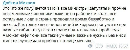 Обозвавший националиста гондоном Добкин намекнул на свержение Зеленского