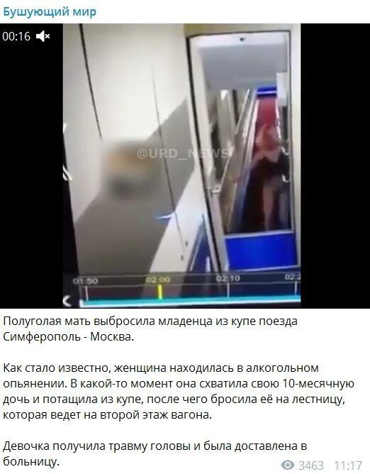 Опубліковано відео 18+, де жінка без трусів жбурляє в поїзді дитину