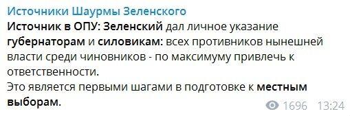 Зеленский с треском проигрывает Харьков с Одессой и дал личное указание силовикам, - источник