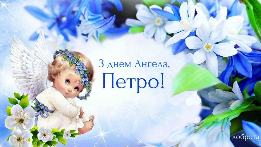 Привітання з Днем ангела Петра: картинки, листівки, вірші