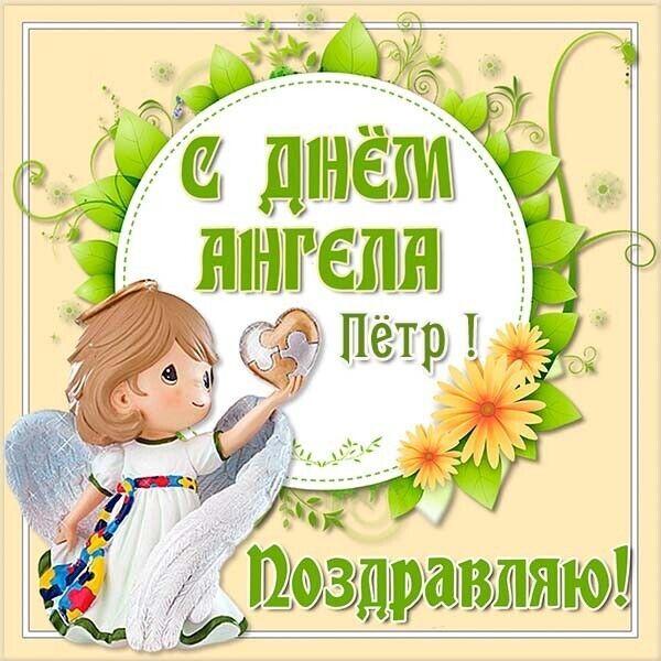 Поздравления с Днем ангела Петра: картинки, открытки, стихи