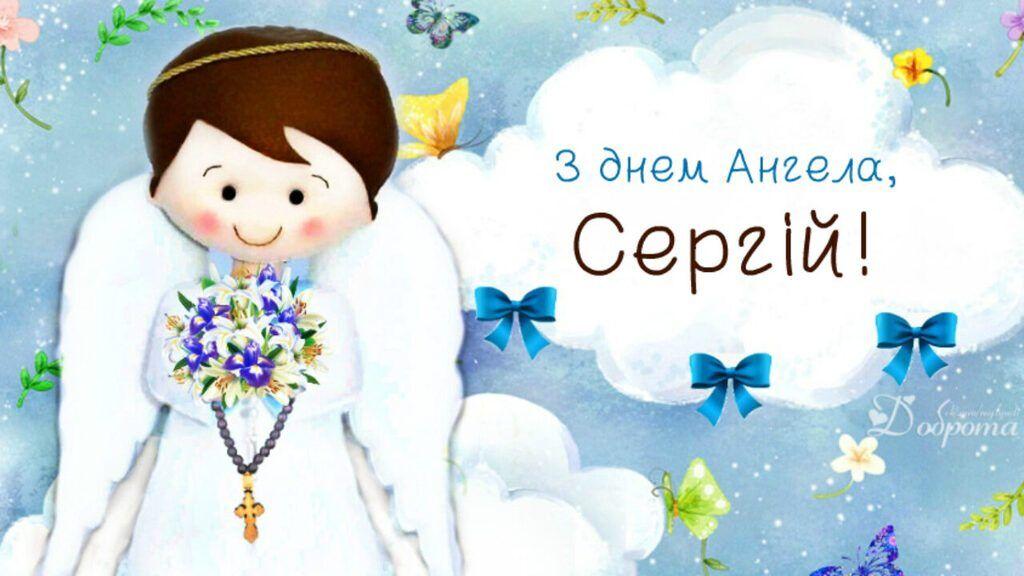 С Днем ангела Сергея! Лучшие картинки, открытки и поздравления